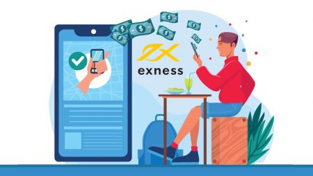Exnessでお金を登録および引き出す方法